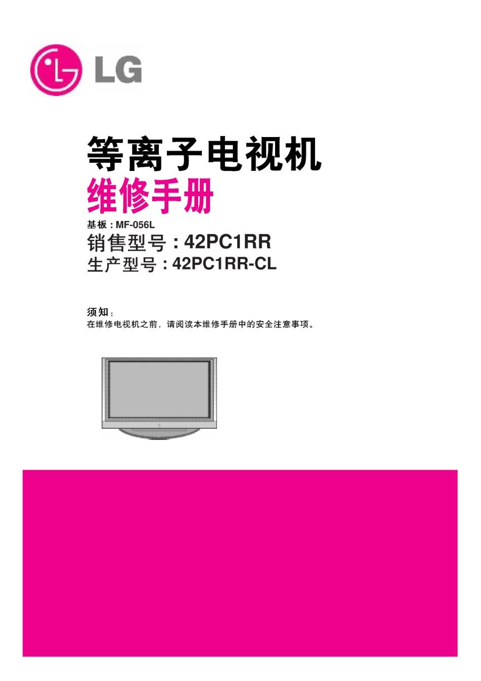 lg plasma tv repair manual