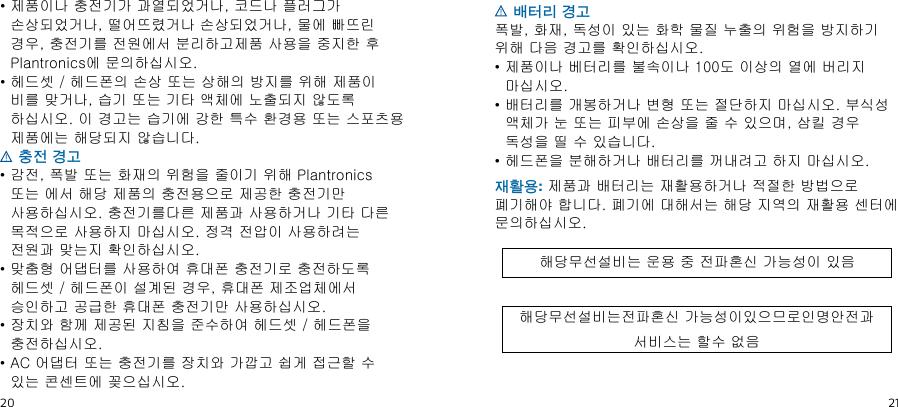 plantronics bluetooth headset manual pdf